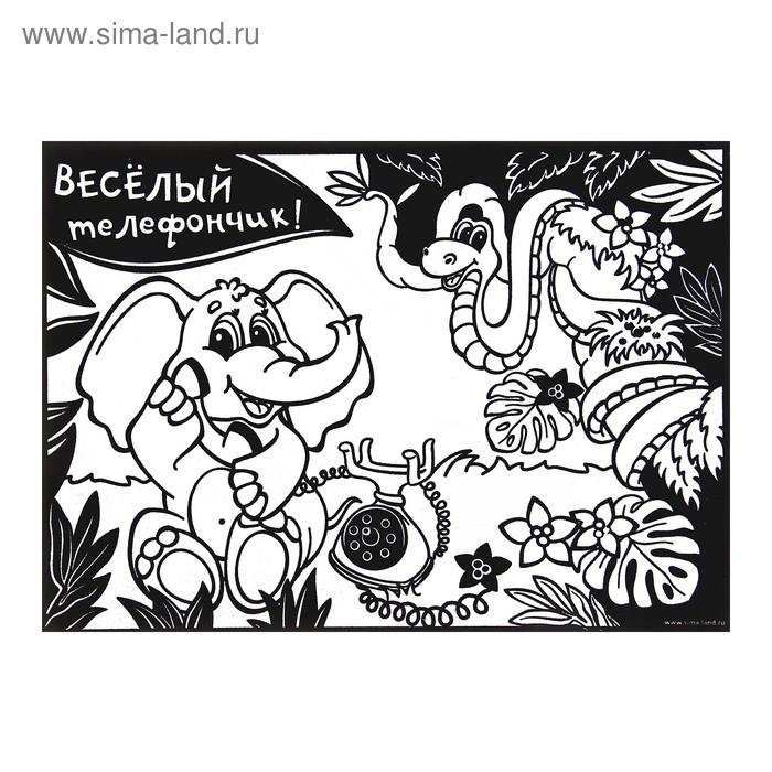 """Раскраска контурная """"Телефончик"""""""