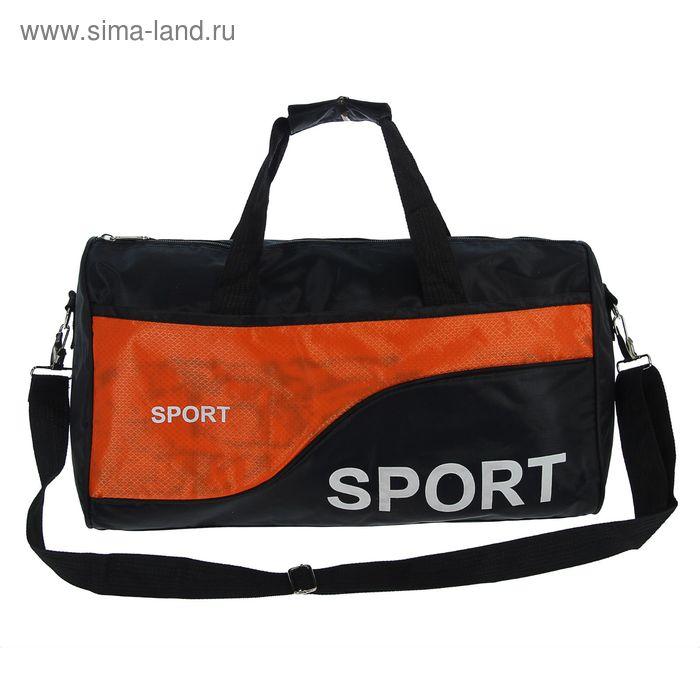 Сумка спортивная SPORT 1 отдел, наружный карман, длинный ремень, черно-оранжевая
