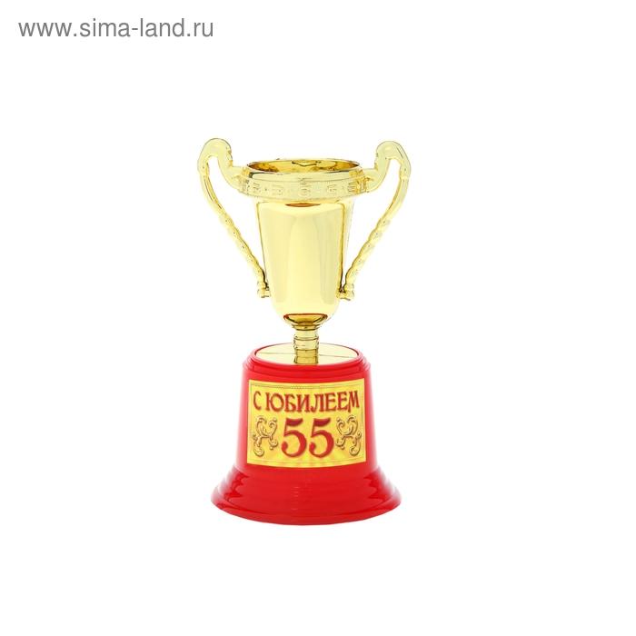 """Кубок цветной """"С юбилеем 55"""""""