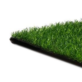 Газон искусственный, ворс 20 мм, 2 × 5 м, трёхцветный, тёмно-зелёный