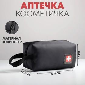 Косметичка дорожная First aid kid, 23,5х10х11,5 см