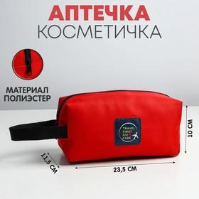 Косметичка дорожная Travel first aid case, 23,5х10х11,5 см