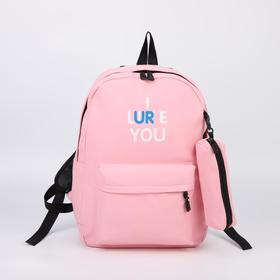 Рюкзак, отдел на молнии, наружный карман, 2 боковых кармана, пенал, цвет розовый