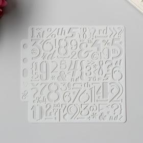 "Трафарет пластик ""Цифры и знаки"" 13х14 см"