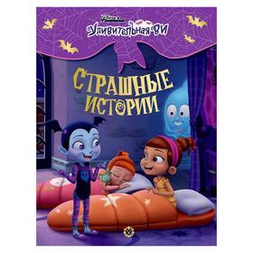 """Книга """"Удивительная Ви. Страшные истории. Веселые истории"""", 80 стр."""