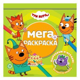 Мега-раскраска «Три Кота», 80 стр.