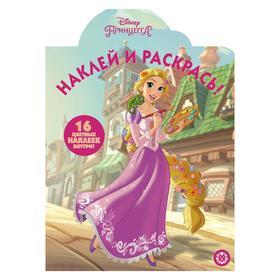 """Наклей и раскрась """"Принцесса Disney"""", 16 стр."""