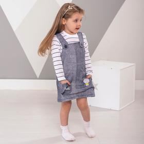 Комплект для девочки, цвет тёмно-синий джинс/полоска, рост 86 см