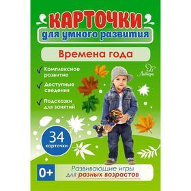 Карточки для умного развития. Времена года 0+. 34 карточки. Бойченко Т. И.