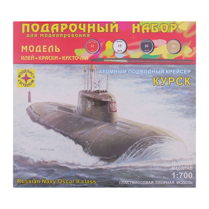 """Сборная модель """"Атомный подводный крейсер """"Курск"""""""