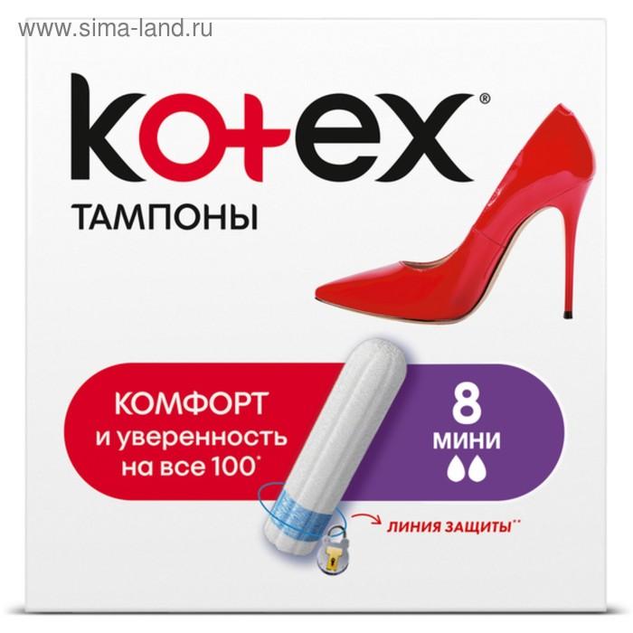 Тампоны «Kotex» Mini, 8 шт