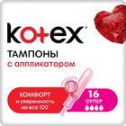 Тампоны KOTEX Super Lux с аппликатором 16 шт.