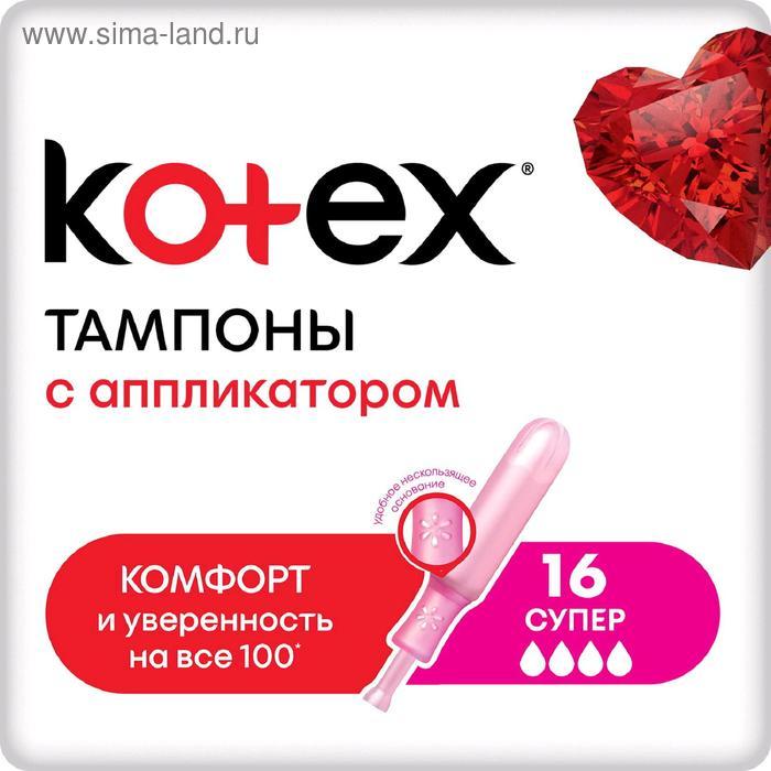 Тампоны KOTEX Super с аппликатором, 16 шт