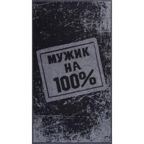 Полотенце махровое 100% ПЛ-2602-04646, 50х90 см, хл.100% 360 гр/м