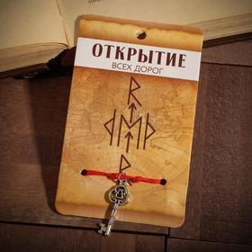 """Браслет-оберег """"Став"""" открытие всех дорог, ключ, цвет красный"""