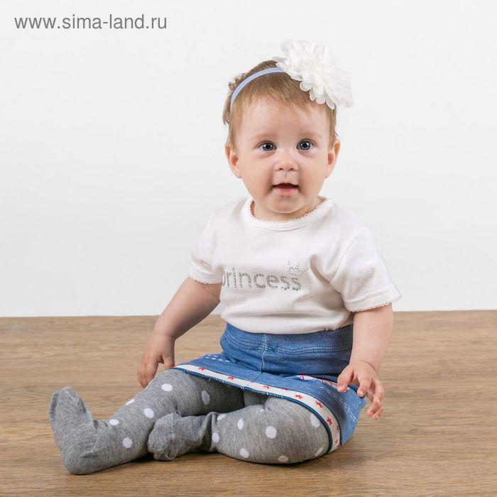 """Колготки детские с юбкой """"Яблоко"""", S/1-2 года, 74-80 см"""