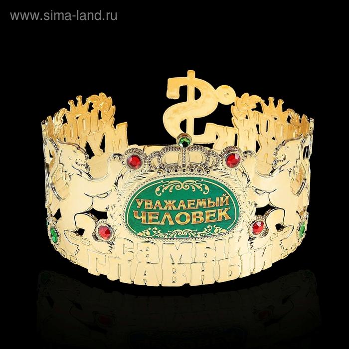 """Корона самый главный """"Уважаемый человек"""""""