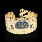 """Корона самый главный """"С юбилеем 60"""""""