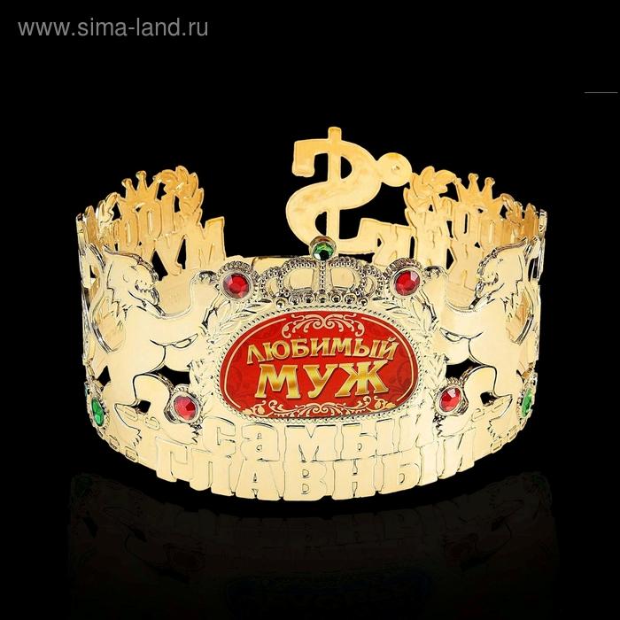 "Корона самый главный ""Любимый муж"""
