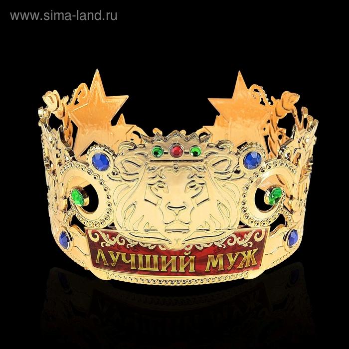"""Корона лучший из лучших """"Лучший муж"""""""