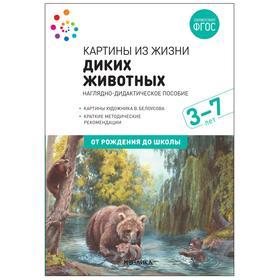 Наглядное пособие. Картины из жизни диких животных. 3-7 лет. ФГОС .