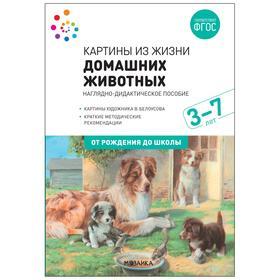 Наглядное пособие. Картины из жизни домашних животных. 3-7 лет. ФГОС .