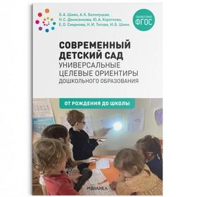 Современный детский сад: Универсальные целевые ориентиры дошкольного образования. 0-7 лет. ФГОС