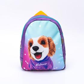Рюкзак детский, отдел на молнии, цвет сиреневый, «Собачка»