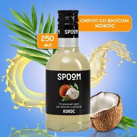 Сироп Spoom, «Кокос», 0,25 л