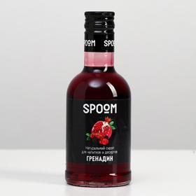 Сироп Spoom, «Гренадин», 0,25 л
