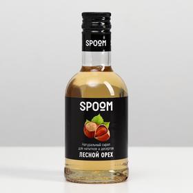 Сироп Spoom, «Лесной Орех», 0,25 л