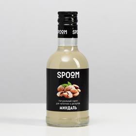 Сироп Spoom, «Миндаль», 0,25 л