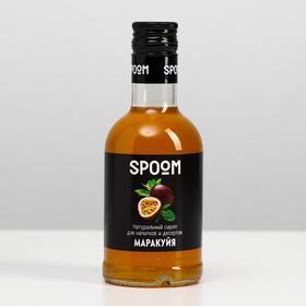 Сироп Spoom Маракуйя 0,25 л