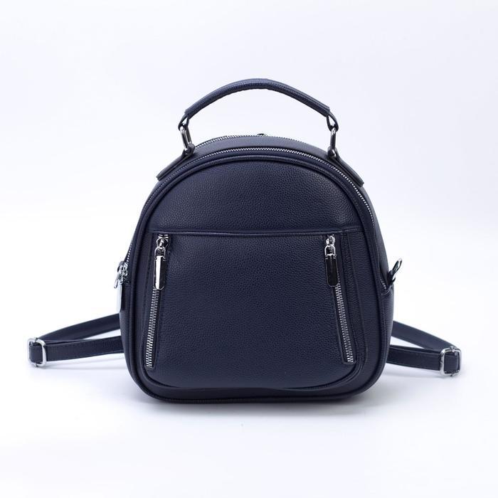 Рюкзак молодёжный, 2 отдела на молниях, 2 наружных кармана, цвет синий - фото 789191