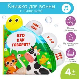 Развивающая книжка для игры в ванной «Кто как говорит?» с окошками