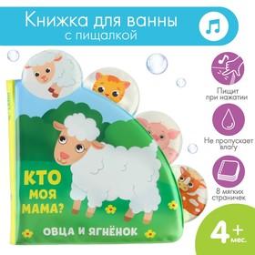 Развивающая нижка для игры в ванной «Кто моя мама?» с окошками