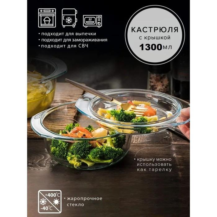 Кастрюля для запекания круглая с крышкой Доляна, 1,5 л