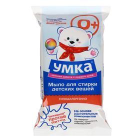 Мыло детское для стирки «активное» против пятен УМКА,100 г