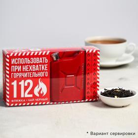 Подарочный набор «Аптека», чай чёрный с цедрой лимона, 25 г., фляга