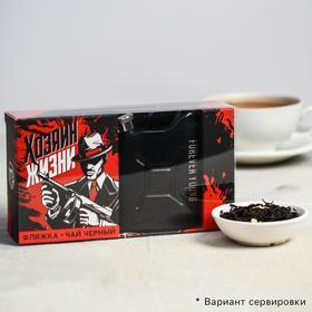 Подарочный набор «Мафия», чай чёрный с цедрой лимона 25 г., фляга