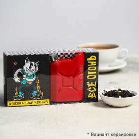 Подарочный набор «Огонь», чай чёрный с цедрой лимона 25 г., фляга