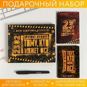 Набор обложка на паспорт, блокнот, ручка «Тому, кто может все»