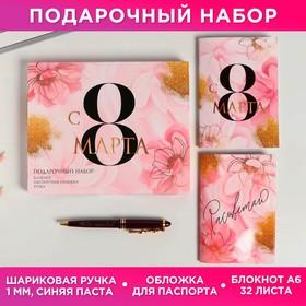 Набор обложка на паспорт, блокнот, ручка «С 8 Марта. Расцветай»