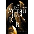 Утерянная Книга В. . Анна Соломон