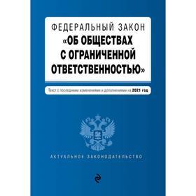 Федеральный закон «Об обществах с ограниченной ответственностью». Текст с изм. и доп. на 2021 г.   6