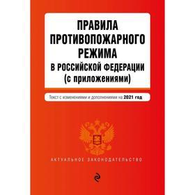 Правила противопожарного режима в Российской Федерации (с приложениями). Текст с изм. на 2021 год