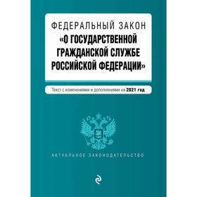Федеральный закон «О государственной гражданской службе Российской Федерации». Текст с изм. и доп. н