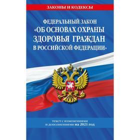 Федеральный закон «Об основах охраны здоровья граждан в Российской Федерации»: текст с изм. и доп. н