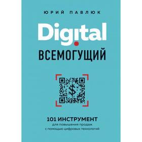 Digital всемогущий. 101 инструмент для повышения продаж с помощью цифровых технологий . Юрий Павлюк