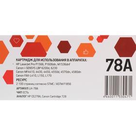 Картридж EasyPrint LH-78A (CE278A/78A/Canon 728/ 726/CS CE278A ) для HP / Canon, черный